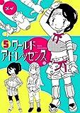 ワールドアドレッセンス(5) (ロマンチカ☆ティアラ)