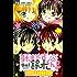 好きです鈴木くん!!(6) (フラワーコミックス)