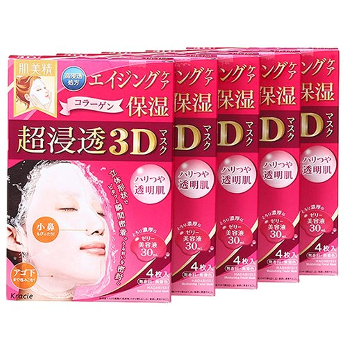 リンケージレンディション使用法クラシエホームプロダクツ 肌美精 超浸透3Dマスク エイジングケア(保湿) 4枚入 (美容液30mL/1枚) 5点セット [並行輸入品]