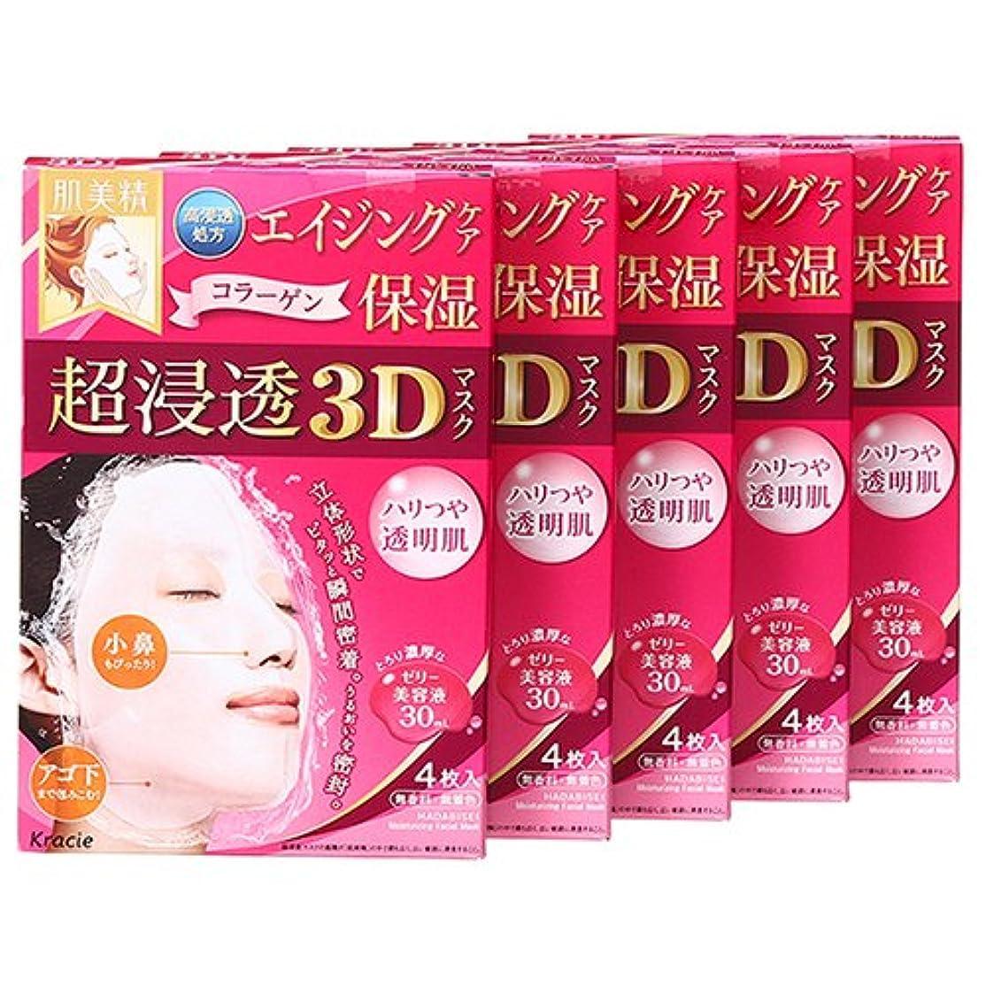 解決属する散髪クラシエホームプロダクツ 肌美精 超浸透3Dマスク エイジングケア(保湿) 4枚入 (美容液30mL/1枚) 5点セット [並行輸入品]