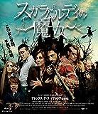 スガラムルディの魔女[Blu-ray/ブルーレイ]
