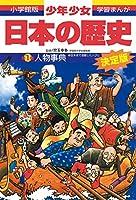 日本の歴史 人物事典: 日本史で活躍した人びと (小学館版 学習まんが―少年少女日本の歴史)