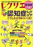 レクリエ2016 特別号 認知症レク&ケア大特集 (別冊家庭画報)