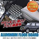 ジムニー JA11 アルミ フロアボード フロント フロアー パネル メッキ パネル 外装 ドレスアップ カスタム パーツ 2P SUZUKI JIMNY