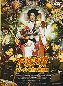 不滅の男 エンケン 対 日本武道館 子々孫々家宝版 [DVD]