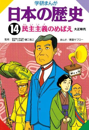 日本の歴史14 民主主義のめばえ 【Kindle版】