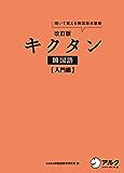 [音声DL付]改訂版キクタン韓国語 入門編 キクタン韓国語シリーズ