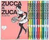 ZUCCA×ZUCA コミック 1-10巻セット (KC DX)