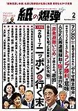 紙の爆弾 2017年 2月号 [雑誌]