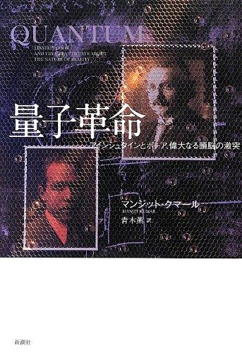 量子革命: アインシュタインとボーア、偉大なる頭脳の激突
