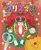 チョキンちゃんのクリスマス (おひさまのほん)