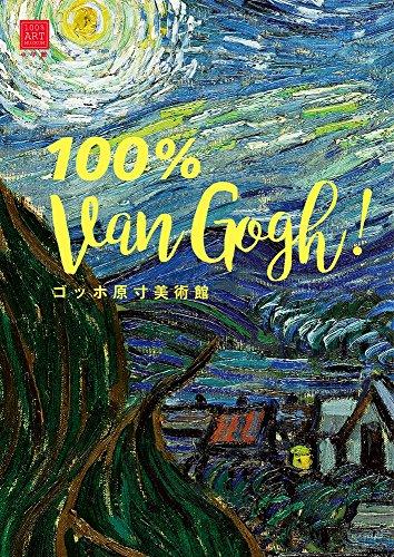 ゴッホ原寸美術館 100% Van Gogh! (100% ART MUSEUM)