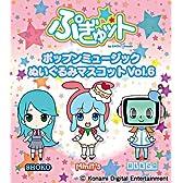 ぷぎゅっと ポップンミュージック ぬいぐるみマスコット Vol.6 全3種セット