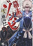 幕末ゾンビ (1) (バーズコミックス)