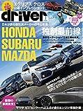 driver(ドライバー)2018年1月号