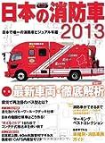 日本の消防車2013 (イカロス・ムック) [ムック] / イカロス出版 (刊)