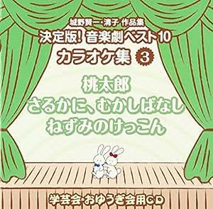 城野賢一・清子作品集 決定版!音楽劇ベスト10 カラオケ集<3>