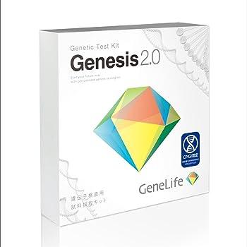 遺伝子検査キット<GeneLife Genesis2.0(ジーンライフ ジェネシス)>解析項目数 約360項目