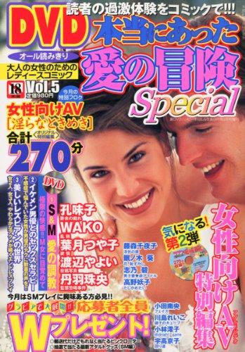 [曙出版] DVD本当にあった愛の冒険Special スペシャル