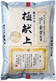 【精米】 熊本県産 【無洗米】 【新米】ヒノヒカリ  極献上米 2Kg 平成28年産 (94年より農薬・化学肥料不使用)