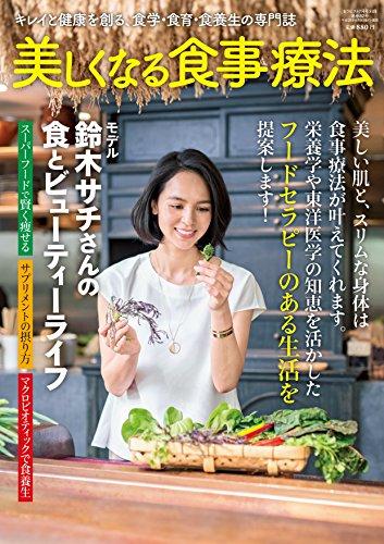 セラピスト別冊 キレイと健康を創る、食学・食育・食養生の専門誌 美しくなる食事療法