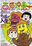 西原理恵子 (文藝別冊) / 西原理恵子 のシリーズ情報を見る