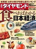 週刊 ダイヤモンド 2013年 7/6号 [雑誌]