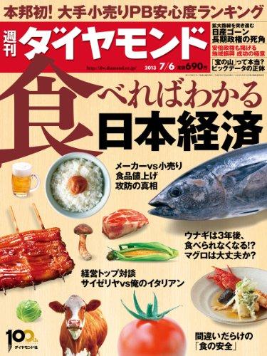 週刊 ダイヤモンド 2013年 7/6号 [雑誌]の詳細を見る