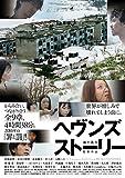 ヘヴンズ ストーリー Blu-ray[Blu-ray/ブルーレイ]