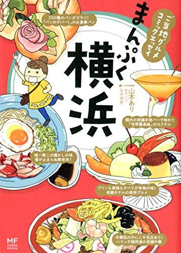 ご当地グルメコミックエッセイ まんぷく横浜 (メディアファクトリーのコミックエッセイ)の詳細を見る