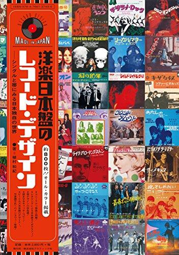 洋楽日本盤のレコード・デザイン シングルと帯にみる日本独自の世界の詳細を見る