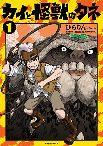 カイと怪獣のタネ 1 (リュウコミックス)