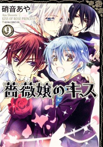 薔薇嬢のキス 第9巻 (あすかコミックスDX)の詳細を見る