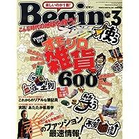 Begin (ビギン) 2009年 03月号 [雑誌]