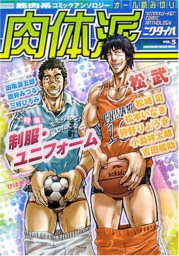 肉体派―筋肉系コミックアンソロジー (VOL.5) (Aqua comics)