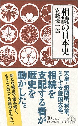 相続の日本史 (日経プレミアシリーズ)