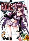 EIGHTH 2 (ガンガンコミックスJOKER)