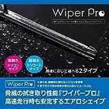Wiper Pro(ワイパープロ)撥水シリコートワイパー 650mm+400mm 2本セット / ブレード交換タイプ エアロワイパー★プリウス NHW20 ZVW30 / WRX STI H26.8~ VAB/MPV LY3P/CX-7 ER3P/プレマシーCR3W、CREW、CWEAW、CWEFW/ヴェゼル / アルファード ANH10W、ANH15W、ATH10W、MNH10W、MNH15W /イプサム ACM21W、ACM26W/ノア・ヴォクシー ZRR70G、ZRR75G、ZRR70W、ZRR75W/オーリス NZE151H、NZE154H、ZRE152H、ZRE154H/スパシオ NZE121N、ZZE122N、ZZE124N /セリカ ZZT230、ZZT231/ハリアー H25.12~ AVU65W、ZSU60W、ZSU65W/ブレイド/マークX ジオ ANA10、ANA15、GGA10【C65-40】
