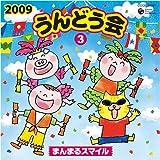 2009 うんどう会(3)まんまるスマイル