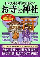 日本人なら知っておきたいお寺と神社 (イラスト図解版)
