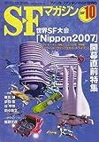 S-Fマガジン 2007年 10月号 [雑誌]