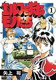 エルフを狩るモノたち(1) (電撃コミックス)