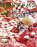 キルトジャパン2013年11月号