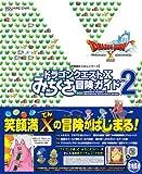 「ドラゴンクエストX みちくさ冒険ガイド Vol.2 (冒険者おうえんシリーズ)」の画像