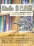 最新2014年調査Kindle自己出版~KDPの優しい手引き~
