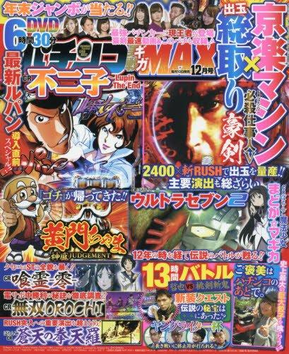 パチンコ実戦ギガMAX 2017年 12 月号 [雑誌]