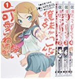 俺の妹がこんなに可愛いわけがない コミック 1-4巻セット (電撃コミックス)
