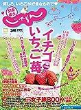 18/03月号 (関東・東北じゃらん)