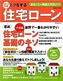 トクをする住宅ローン 2010年版—まるごと一冊超入門ガイド! (別冊・主婦と生活)