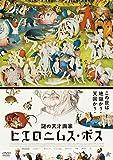 謎の天才画家 ヒエロニムス・ボス[DVD]